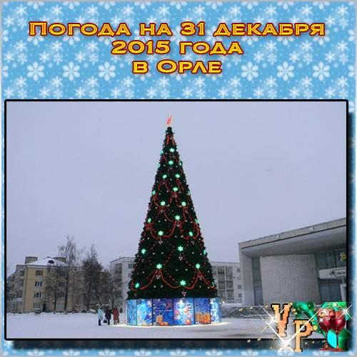 Погода на 31 декабря 2015 года в Орле. Какая будет погода