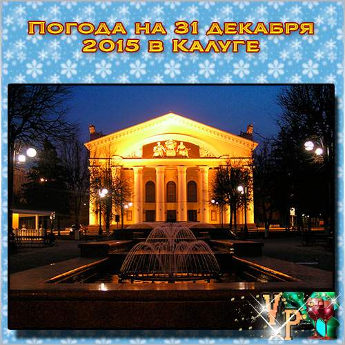 Погода на 31 декабря 2015 в Калуге. Какая будет погода