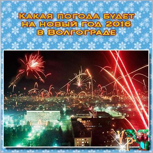 Какая погода будет на новый год 2016 в Волгограде? Вот так погода!