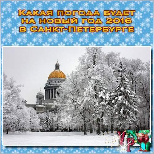 Какая погода будет на новый год 2016 в Санкт-Петербурге? Узнаем!