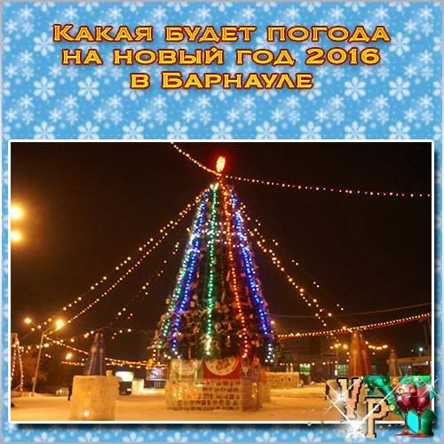 Какая будет погода на новый год 2016 в Барнауле? Погода тут