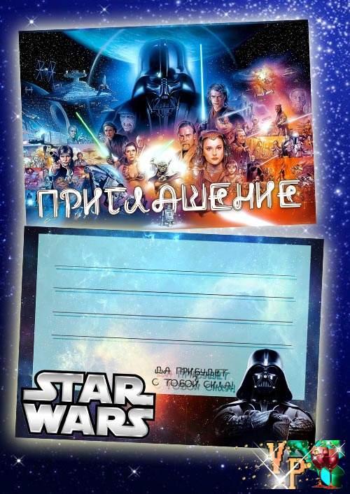 Приглашение на день рождения звездные войны. Шаблон приглашения