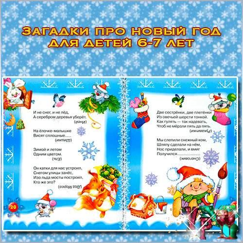Загадки про новый год для детей 6-7 лет. Загадки с ответами