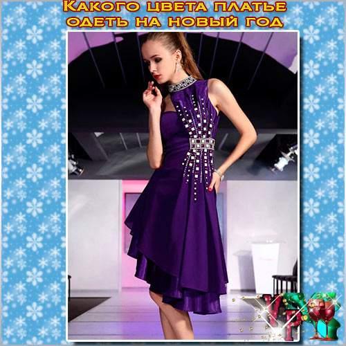Какого цвета платье одеть на новый год 2017? Выбираем платье!
