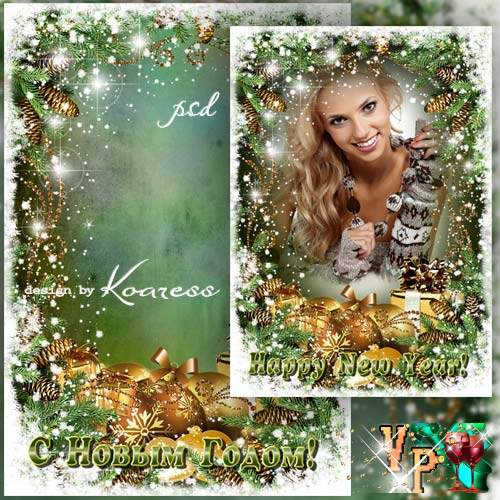 Поздравительная фоторамка-открытка - Снегопад в новогоднюю ночь