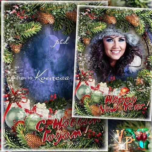 Поздравительная рамка - Новогодней ночи волшебство
