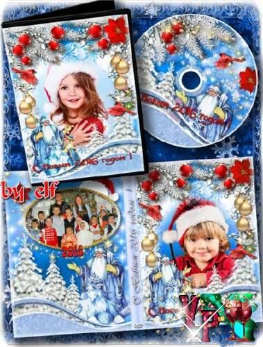 Обложка и задувка на DVD диск для новогоднего утренника - Волшебный праздник новогодний