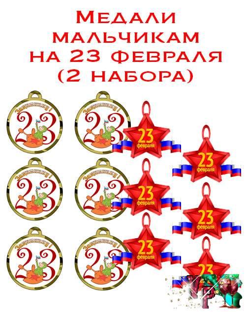 Медали мальчикам на 23 февраля (2 набора)