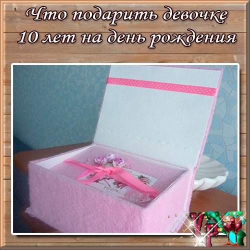 Что подарить девочке 10 лет на день рождения? Советуем что подарить!