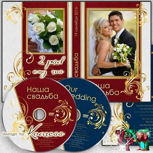 Свадебная обложка и задувка для DVD диска в синих и красных тонах с золотым орнаментом