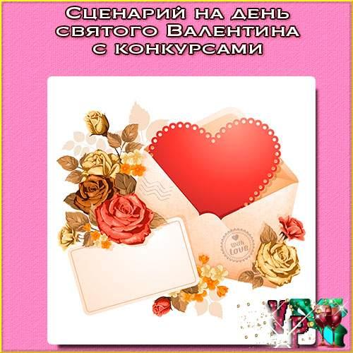 Сценарий на день святого Валентина с конкурсами. Праздник 14 февраля