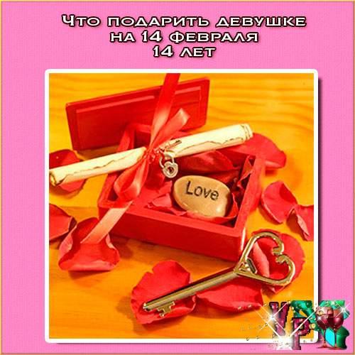 Что подарить девушке на 14 февраля 14 лет? День влюбленных!