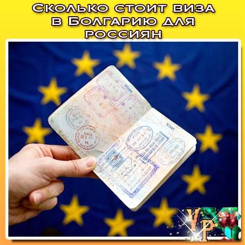 Сколько стоит виза в Болгарию для россиян в 2018 году? Цена визы