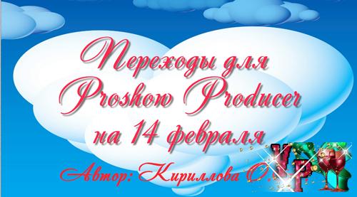 Переходы для proshow producer – 14 февраля (день святого Валентина)