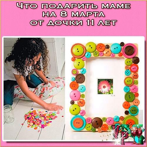 Что подарить маме на 8 марта от дочки 11 лет? Мы знаем, что подарить!