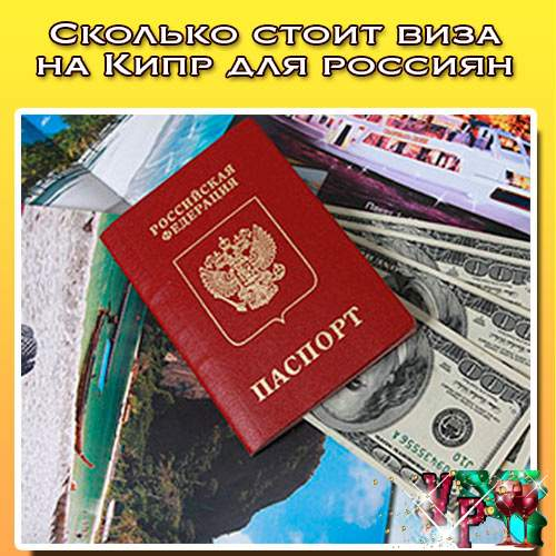 Сколько стоит виза на Кипр для россиян в 2018 году? Узнаем цену!
