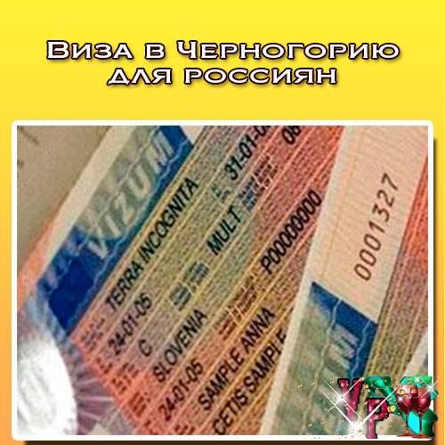 Виза в Черногорию для россиян в 2018 году. Нужна и сколько стоит?