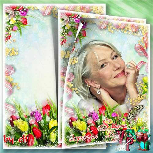 Поздравительная рамка для фото к 8 Марта – Дорогой бабушке