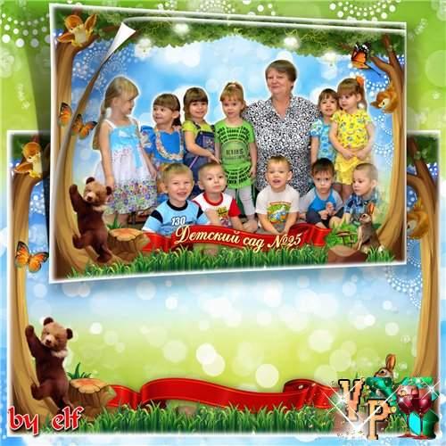 Рамка для фото детского сада — Наша группа дружная