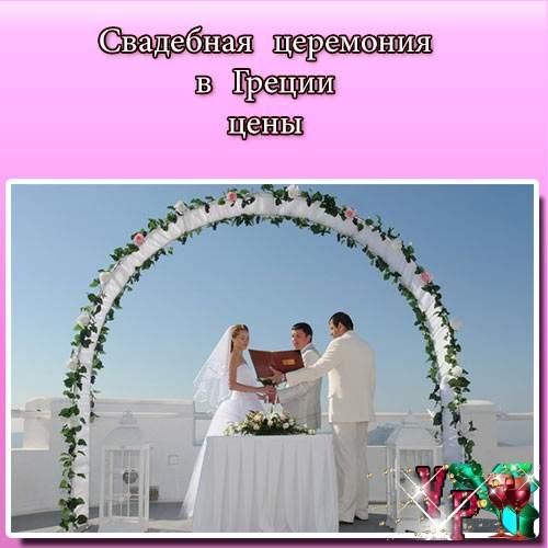 Свадебная церемония в Греции цены. Свадьба в Греции