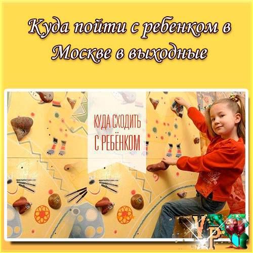 Куда пойти с ребенком в Москве в выходные? Гуляем по Москве с ребенком