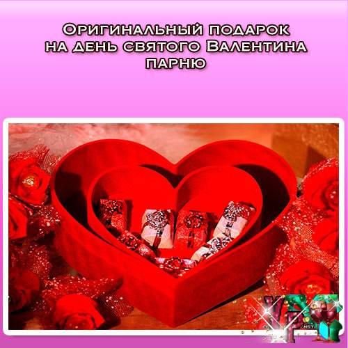 Оригинальный подарок на день святого Валентина парню