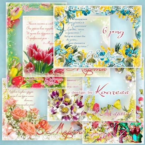 Праздничные рамки с цветами и поздравлениями к 8 Марта