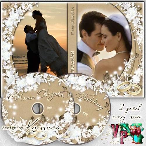 DVD обложка с рамками для фото и задувка для диска со свадебным видео - Нежность