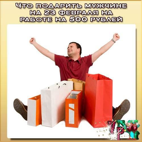 Что подарить мужчине на 23 февраля на работе на 500 рублей? Какой подарок?