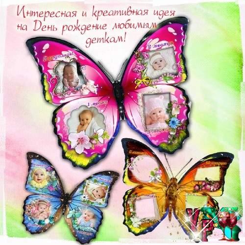 Рамка-вырез для 4 фото-  Бабочки