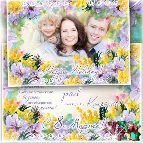Праздничная женская рамка для фото к 8 Марта - Весна приходит к нам с цветами