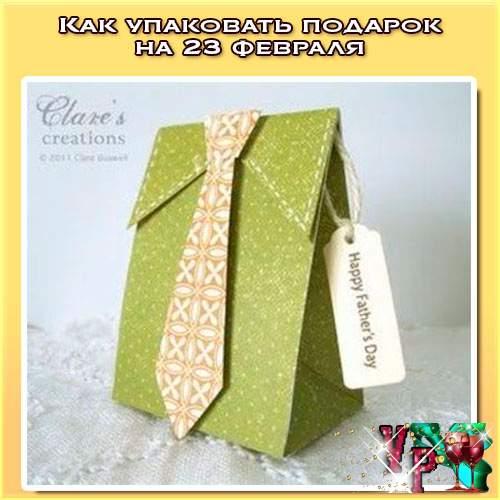 Как упаковать подарок на 23 февраля картинки? Картинки и фото