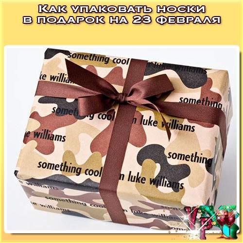 Как упаковать носки в подарок на 23 февраля. Идеи упаковки
