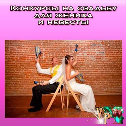 Конкурсы на свадьбу для жениха и невесты. Новые конкурсы на свадьбу
