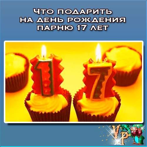 Что подарить на день рождения парню 17 лет? Отличный день рождения!