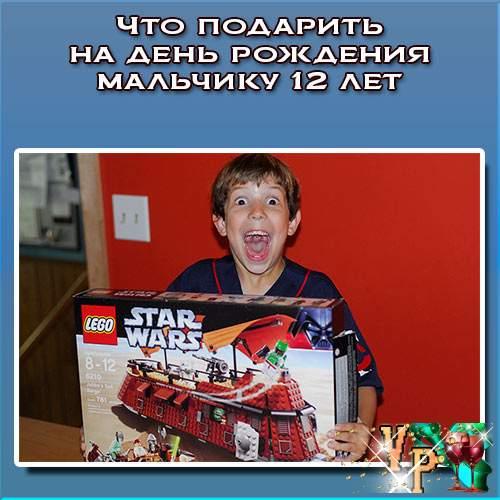 Что подарить на день рождения мальчику 12 лет? Классный день рождения!