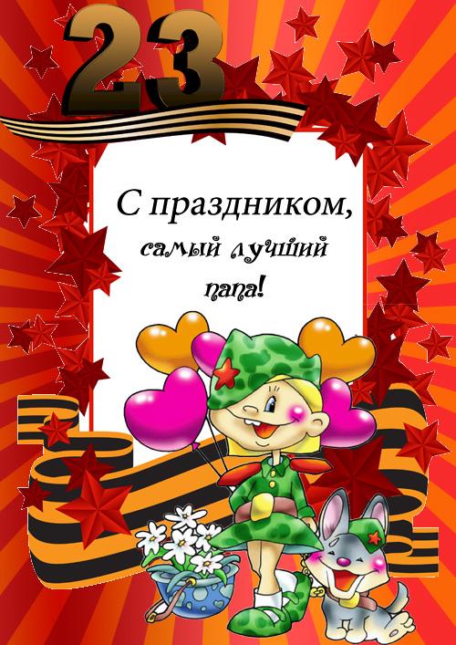 Прикольных чехлов, открытки папе на 23 февраля