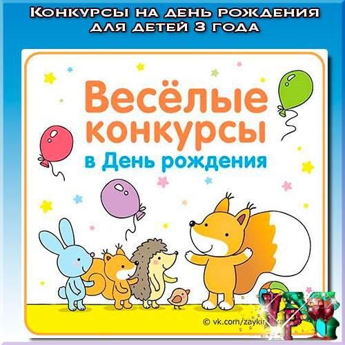 Конкурсы на день рождения для детей 3 года. Конкурсы для дома