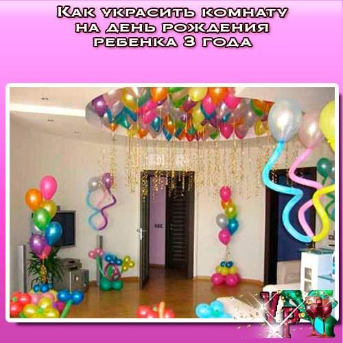 Как украсить комнату на день рождения ребенка 3 года своими руками