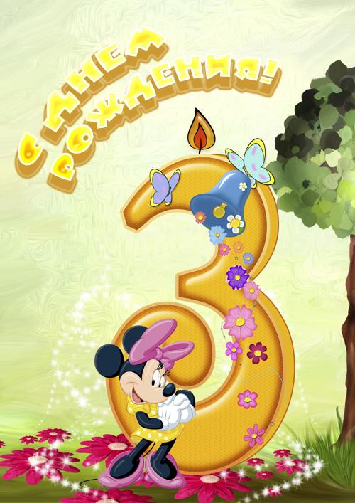 День рождения 3 года девочке открытка