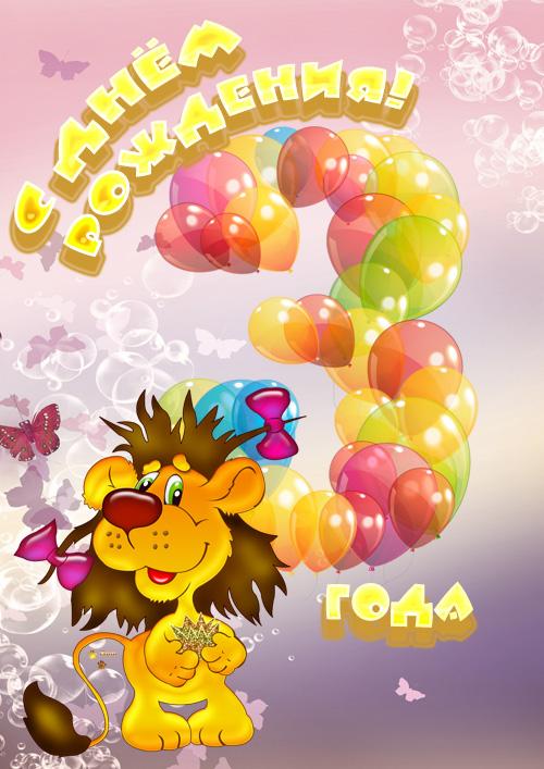 Поздравления с днем рождения 3-летней девочки