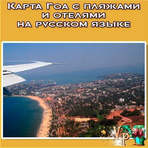 Карта Гоа с пляжами и отелями на русском языке. Новая карта