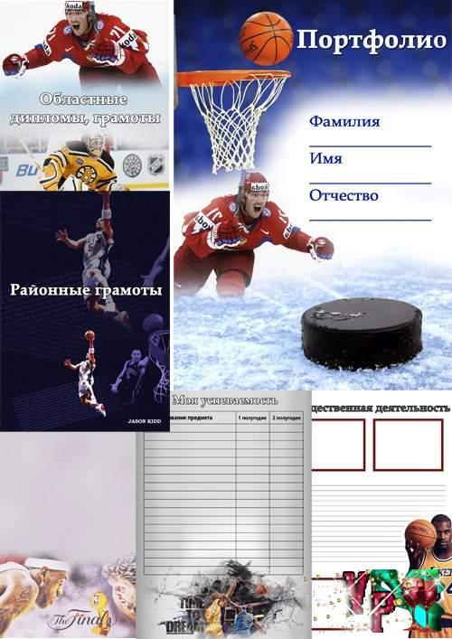 Портфолио ученика – Хоккей и баскетбол
