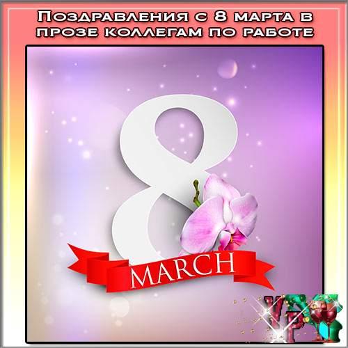 Поздравления с 8 марта в прозе коллегам по работе. Поздравления женщинам