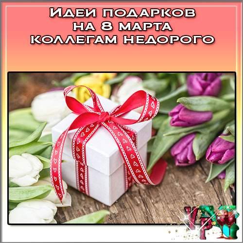 Идеи подарков на 8 марта коллегам недорого. Праздник 8 марта