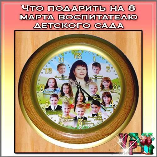 Что подарить на 8 марта воспитателю детского сада