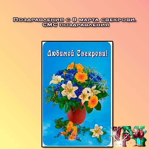 Поздравления с 8 марта свекрови. СМС поздравления