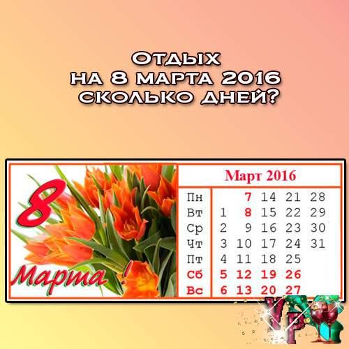 Отдых на 8 марта 2016 сколько дней?