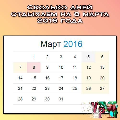 Сколько дней отдыхаем на 8 марта 2016 года? Отдых в марте 2016