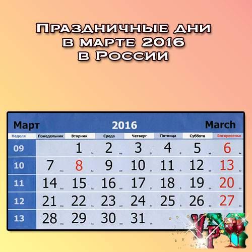 Праздничные дни в марте 2016 в России. Как отдыхаем в марте 2016?